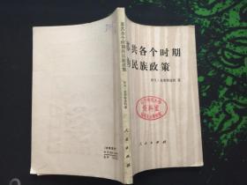 苏共各个时期的民族政策(83年1版1印4550册)