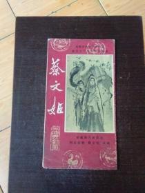 庆祝中华人民共和国成立三十周年献礼演出 蔡文姬 节目单