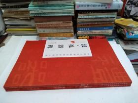 中国古代碑帖经典彩色放大本 汉曹全碑 汉张迁碑 汉礼器碑
