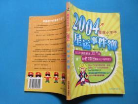 星座小王子之2004星运事件簿
