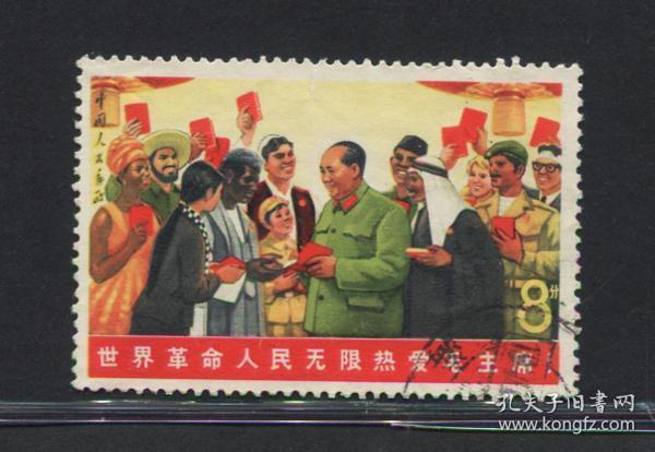 文8毛主席与世界人民