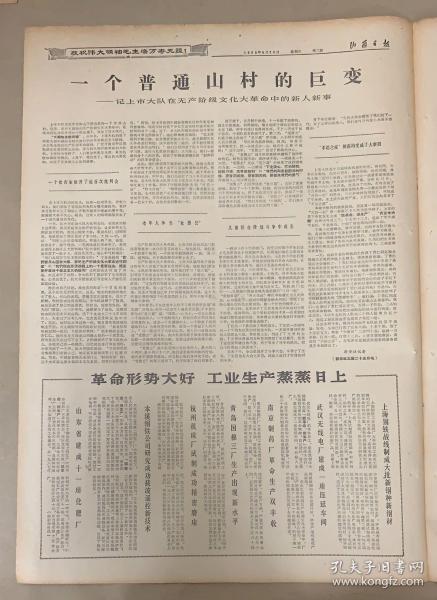 山西日报 1968年6月26日 1-一个普通山村的巨变2-把医疗卫生工作的重点放到农村,去毛泽东10元