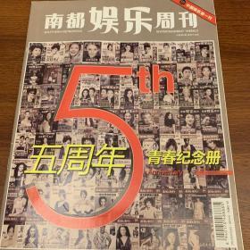 《南都娱乐周刊》2001年第5期——五周年纪念