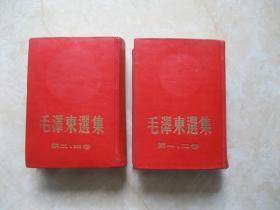 毛泽东选集 (第一、二卷合订本和第三、四卷合订本)精装