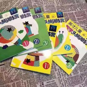 英才儿童数学头脑训练营全6册