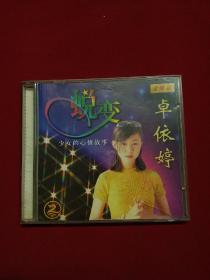 少女心情故事-卓依婷--2CD