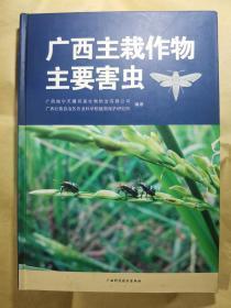 广西主栽作物主要害虫      (  彩印 .大16开.铜版纸.厚重本 )