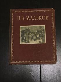 俄版精装 【 (前苏联)马尔科夫生平 】1954年