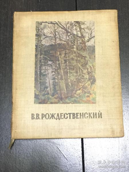 布面精装 【 (前苏联) 油画风景画 (03)】1956年