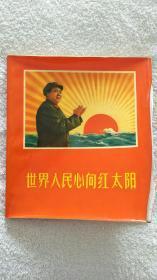 世界人民心向红太阳(经典画册)