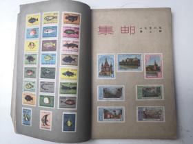 集邮杂志1958年     1期-12期共12本全合订一册     第一册品略其余好看图