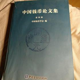 中国钱币论文集.第四辑