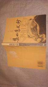 集外旧文钞(签赠本)