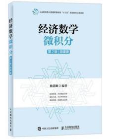 正版 经济数学微积分 第2版二版 微课版 杨慧卿 人民邮电