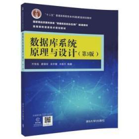 数据库系统原理与设计(第3版)万常选