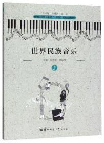 世界民族音乐  徐海准、欧阳亮、韩勋国、陈永 编 华中师范大学出版社  9787562281559