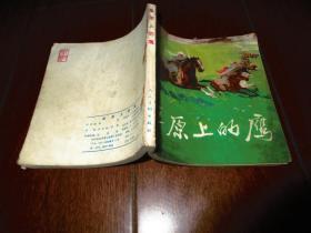 48开连环画:草原上的鹰 75年1版1印