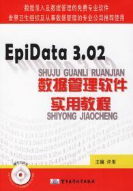 EpiData 3.02数据管理软件实用教程许军 军事医科出版社