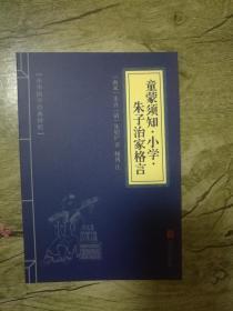 中华国学经典精粹:童蒙须知•小学•朱子治家格言