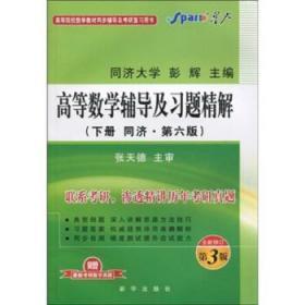 高等数学辅导及习题精解(上册)(同济·第6版)