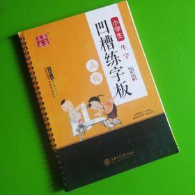 华夏万卷字帖:小学生生字凹槽练字板(正楷)
