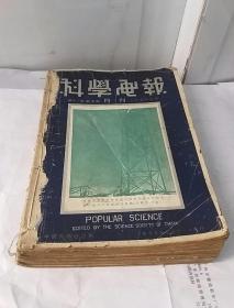 民国三十五年科学画报(1946年3月、4月、5、6月合刊、7月、8月、9月、10月、11、12月合刊)合订本