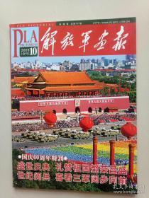建国六十周年大阅兵-解放军画报阅兵专刊,全新