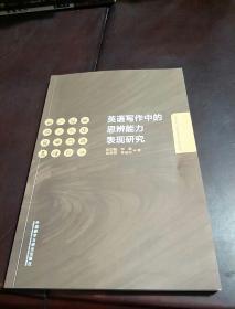 《英语写作中的思辨能力表现研究/外语学科中青年学者学术创新丛书》