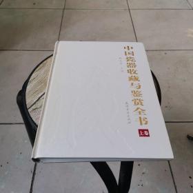 中国瓷器收藏与鉴赏全书(上卷)