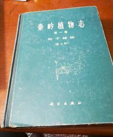 秦岭植物志第一卷(第二册)