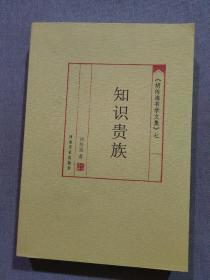 胡传海书学文集七 知识贵族。