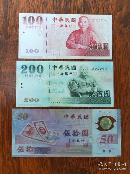 中国台湾辛亥革命壹佰周年纪念钞3张组合(xkawqsy)(多平台同售,请先咨询情况,避免已售)