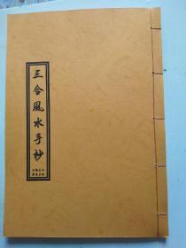 三合风水手抄本:本书为风水古代名家手抄本,本书以三合,分金为主记录风水的实际操作方法,难得的详细记录三合与分金线法的应用。