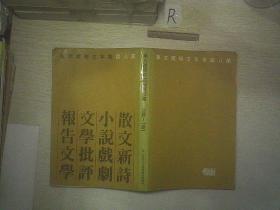 第八届青年文学奖文集 1980——1981