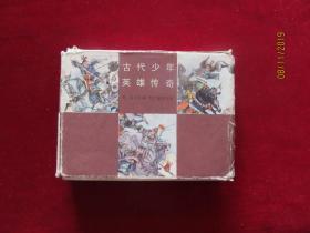 古代少年英雄传奇(6全,带原盒)