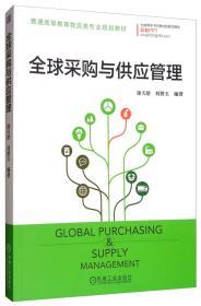 全球采购与供应管理