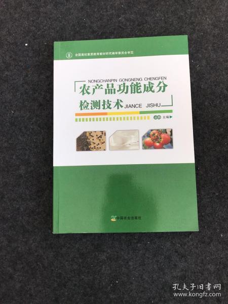 农产品功能成分检测技术