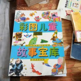 彩图儿童故事宝库蓝卷,黄卷