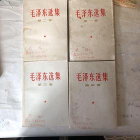 毛泽东选集(第一卷到第四卷)