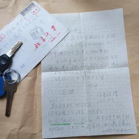 北京大学生命科学院徐长法信札1页 带封