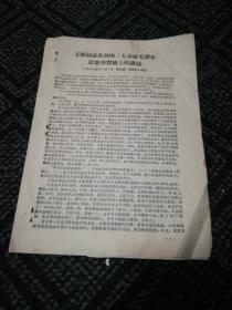 文革资料……王新同志在河南二七公社毛泽东思想学习班上的讲话
