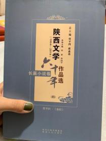 (贾平凹签名本)作品陕西文学六十周年《秦腔》签名本,一版一印,十分难得,签名保真,品相如图。