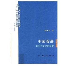 畅销书 中国香港 政治与文化的视野强世功著
