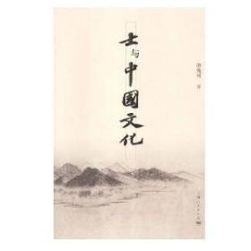 研究-中国-古代-中华文化 士与中国文化余英时著