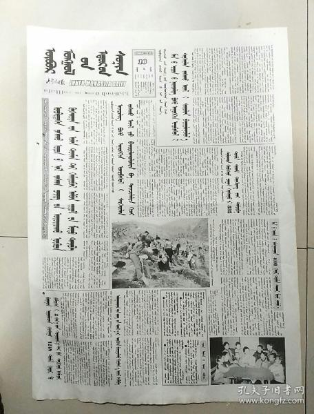 内蒙古日报2003年4月16日(4开八版)蒙文自治区党政军领导干部们与呼和浩特群众一起义务种树;服务与监督相结合充分发挥任务功能。