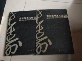 袁长寿书法作品集