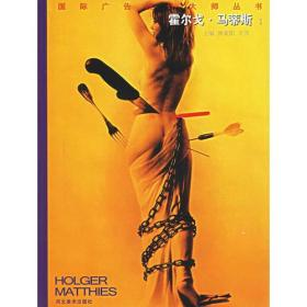 霍尔戈·马蒂斯1——国际广告设计大师丛书