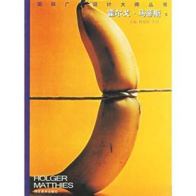 霍尔戈·马蒂斯(4)/国际广告设计大师丛书
