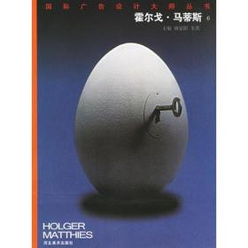 霍尔戈·马蒂斯(6)/国际广告设计大师丛书