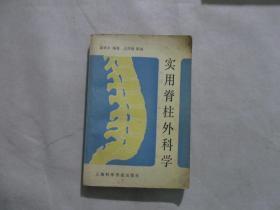 实用脊柱外科学